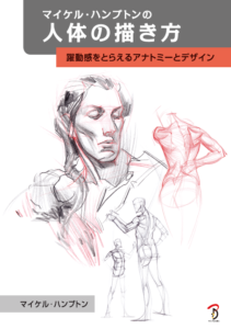 Japanese cover of Figure Drawing: Design and Invention